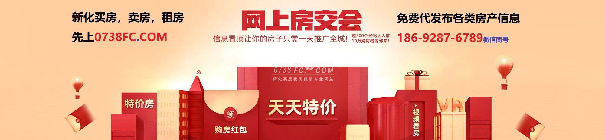 新化房产网最新版上线:个人企业免费发布房产交易信息